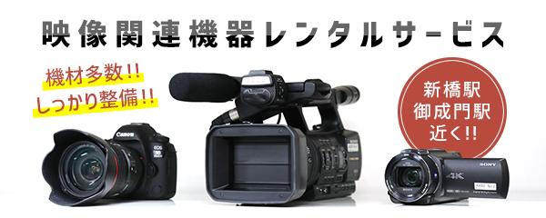 映像関連機器レンタルサービス