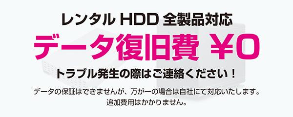 データ復旧費 ¥0