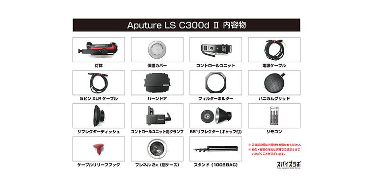 LS C300D II