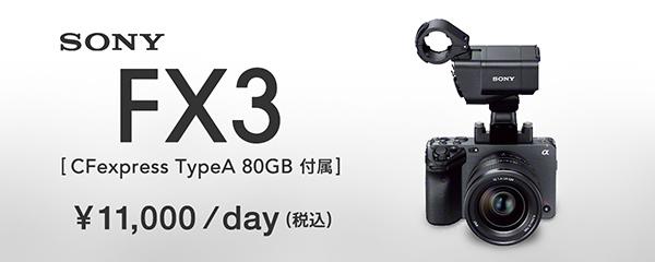 FX3 [CFexpress TypeA 80GB 付属]