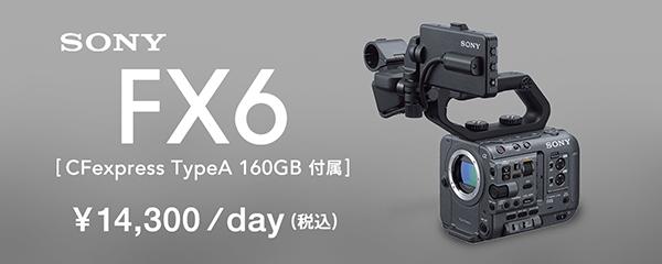 FX6 [CFexpress TypeA 160GB 付属]